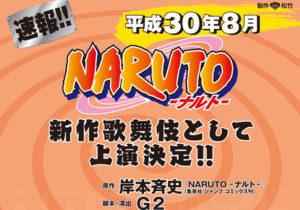 平成30年8月「NARUTO」新作歌舞伎として上演決定!!