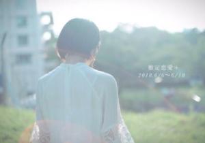 千代將太プロデュース公演Vol.6「 推定恋愛+ 」6/6に天現寺スクエア 多聞ホールにて開演!