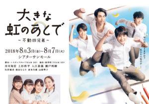 舞台「大きな虹のあとで~不動四兄弟~」8/3からシアターサンモールにて開演!