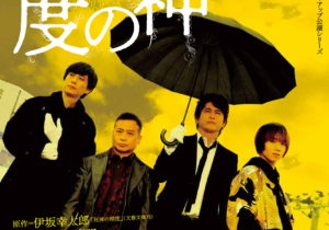 石井光三オフィスプロデュース 舞台『死神の精度 ~7Days Judgement』