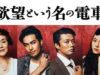 【口コミ・ネタバレ】舞台 『欲望という名の電車』の感想・評判評価
